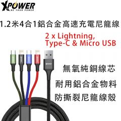 Xpower 120cm Aluminium Alloy 4 In 1 Nylon Cable- 4x1(XP-4X1-120-BK) XP-4X1-120-BK