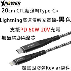 Xpower CTL 60W PD 0.2m Kevlar Bulletproof Material Type-C To Lightning Cable -Black XP-CTL-020-BK