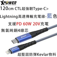Xpower CTL 60W PD 1.2m Kevlar Bulletproof Material Type-C To Lightning Cable XP-CTL-120