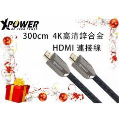 Xpower 300cm 4K高清鋅合金 HDMI 連接線(XP-HDMIZN3-BK) XP-HDMIZN3-BK