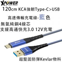 Xpower KCA 1.2M Type-C USB Kevlar Bulletproof Material Sync&Charge Cable XP-KCA-120
