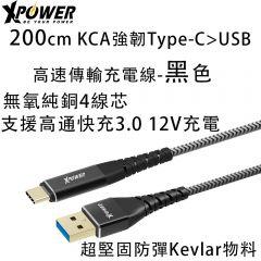 Xpower KCA 2.0M Type-C USB Kevlar Bulletproof Material Sync&Charge Cable-Black XP-KCA-200-BK