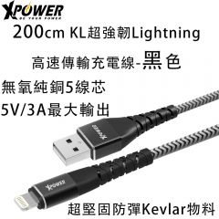 Xpower KL 2.0M Kevlar Bulletproof Material Sync&Charge Cable-Black XP-KL-200-BK