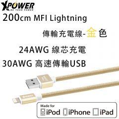 Xpower 2.0M Aluminium Alloy MFI Lightning Cable XP-MFIAA2G2