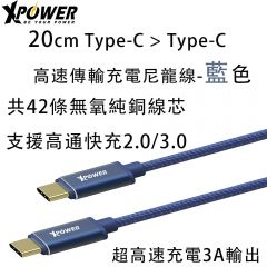 Xpower 0.2m 2nd Gen.Type-C > Type-C 高速傳輸充電尼龍線 XP-TCTCN2G0_2