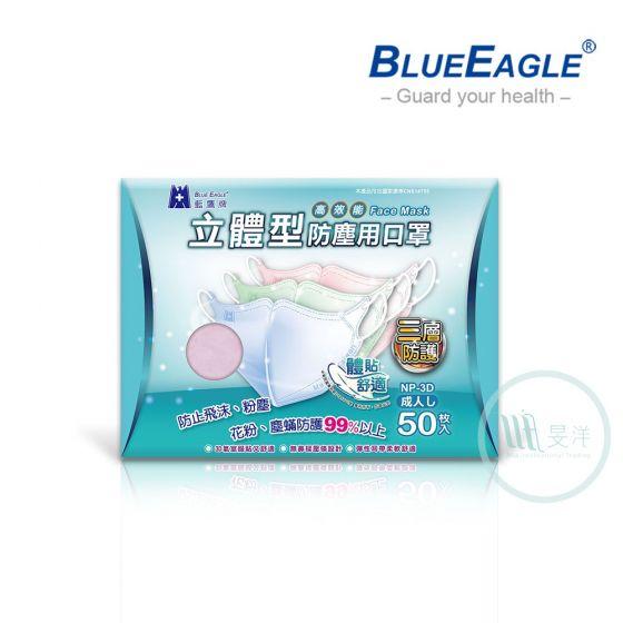 藍鷹牌 台灣製 成人立體型防塵口罩 三層超透氣款 (藍) 50入/盒