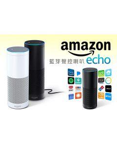 AMAZON Echo 藍芽聲控喇叭