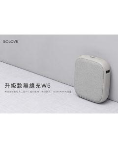 SOLOVE 10000mAh 無線充電器 - W5