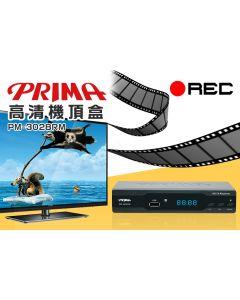 PRIMA 高清機頂盒 - PM-3028RM