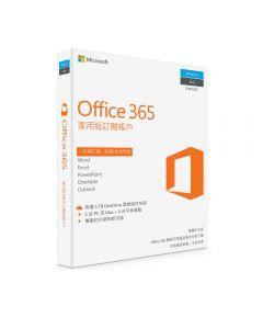 MICROSOFT OFFICE 365 家用版 (中文版 一年授權)