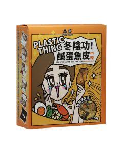 星嚼 - Plastic Thing 冬陰公鹹蛋魚皮 563123