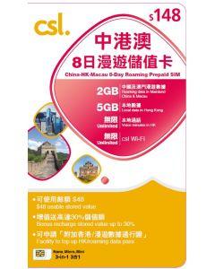 中港澳8日漫遊儲值卡 China-HK-Macau 8-Day Roaming Prepaid SIM