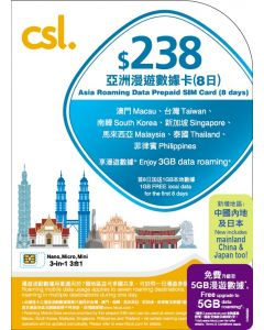 8 天亞洲漫遊數據儲值卡 8-day Asia Roaming Data Prepaid SIM