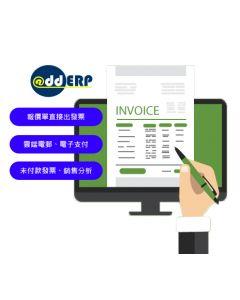 addERP 發票管理方案