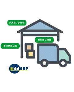 addERP 倉庫管理方案
