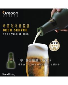 OREGON SCIENTIFIC  啤酒泡沫豐盈器