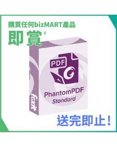 FOXIT PDF編輯器 (半年授權)
