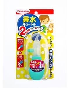 Chu Chu Baby - 嬰兒防逆流2用吸鼻器