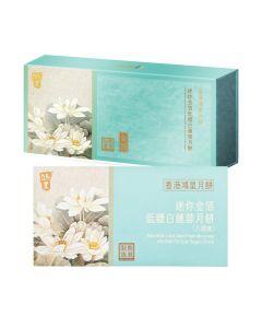 Super Star - Mini White Lotus Seed Paste Mooncake with Gold Foil (Low Sugar) KC100006