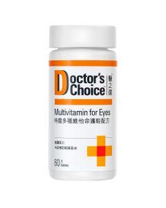 醫之選 - 特選多種維他命護眼配方 FDC43016