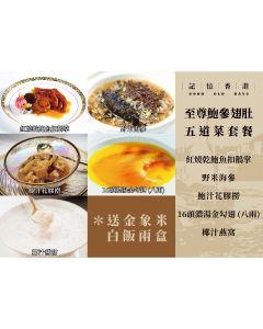 記憶香港 - 至尊鮑參翅肚五道菜套餐 (1-2人餐) GODS0035