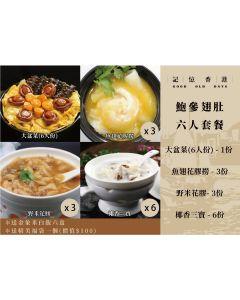 記憶香港 - 鮑參翅肚六人套餐 (6人份) GODS0037
