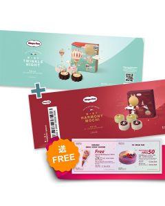 Häagen-Dazs™ - 雪糕月餅套裝C (2張) HD-bundle2-3