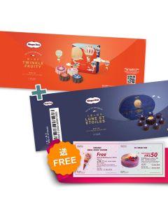 Häagen-Dazs™ - 雪糕月餅套裝E (2張) HD-bundle2-5