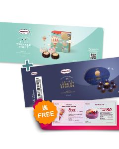 Häagen-Dazs™ - 雪糕月餅套裝F (2張) HD-bundle2-6