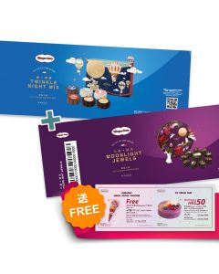 Häagen-Dazs™ - 雪糕月餅套裝G (2張) HD-bundle2-7