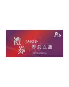 燕之家 - 即食血燕 350ml (禮券)