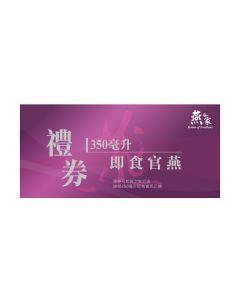 燕之家 - 即食官燕 350ml (禮券)