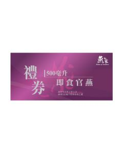 燕之家 - 即食官燕 500ml (禮券)