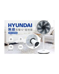 Hyundai 12吋智能充電式無線風扇 HY-CF12