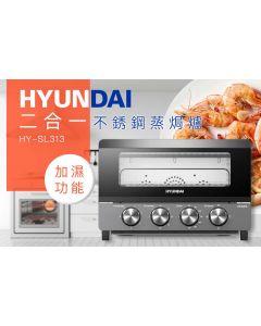 Hyundai - 13L 二合一迷你蒸焗爐 - HY-SL313