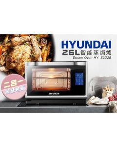 Hyundai 26L 二合一智能蒸焗爐 HY-SL328