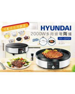 Hyundai 2000W Radiant cooker - HY-GP01 HY_GP01