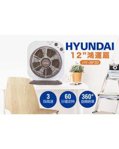 Hyundai 12吋鴻運扇 HY-BF30 Hyundai-HY-BF30