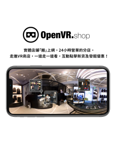 OpenVR.Shop 虛擬商店方案 (免費禮品:VR眼鏡)