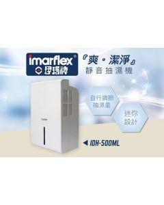 IMARFLEX 伊瑪『爽。潔淨』迷你靜音抽濕機(500ml) - IDH-500ML