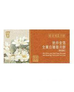 Super Star - Mini White Lotus Seed Paste Mooncake with Whole Egg Yolk & Gold Foil (2pcs) KC100008