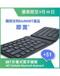 HKT折疊式藍牙鍵盤