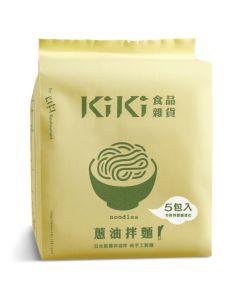 KIKI麵 - 蔥油拌麵 90g x 5袋 KIKI1