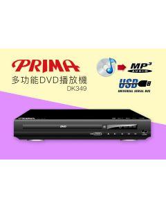 PRIMA DVD 播放機 - DK-349
