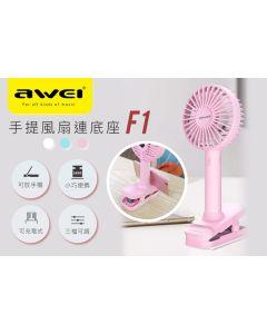 AWEI 便攜式風扇 - F1