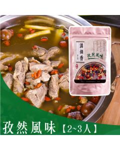 滿鍋香 - 孜然風味養生火鍋湯底(葷、素皆可) (3包) manguosiang1