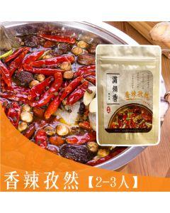 滿鍋香 - 香辣孜然養生火鍋湯底(葷、素皆可) (3包) manguosiang2