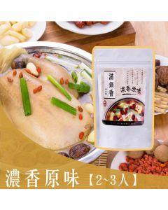 滿鍋香 - 濃香原味養生火鍋湯底(葷食) (3包) manguosiang3