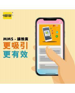 單次多媒體短訊推廣服務 - 1500 MMS