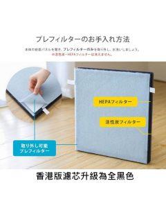 Sunrize 空氣潔淨機過濾網 (合opl001使用) MOD01F
